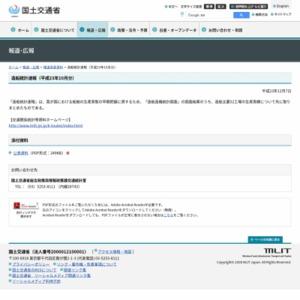 造船統計速報(平成23年10月分)