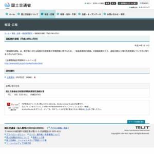 造船統計速報(平成23年12月分)