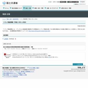 トラック輸送情報(平成24年12月分)
