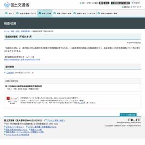 造船統計速報(平成25年7月)