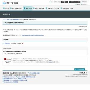 トラック輸送情報(平成25年9月分)
