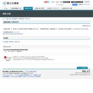 造船統計速報(平成26年4月)
