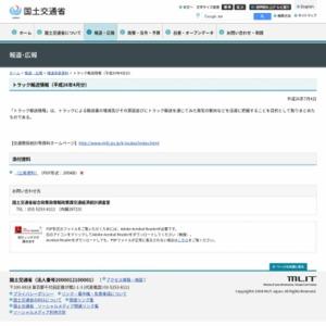 トラック輸送情報(平成26年4月分)