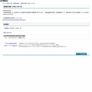 造船統計速報(平成26年6月)
