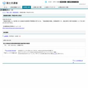 造船統計速報(平成26年11月分)