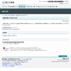 造船統計速報(平成26年12月分)