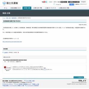 航空輸送統計速報(平成27年8月分)