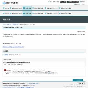 造船統計速報(平成27年12月)