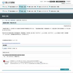 造船統計速報(平成29年1月)
