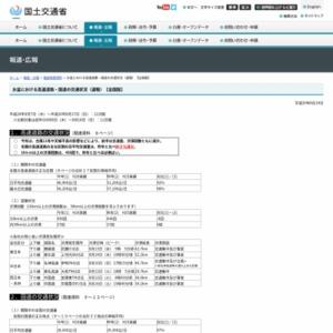 お盆における高速道路・国道の交通状況(速報)