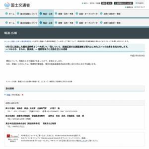 6月7日に開通した圏央道神崎IC~大栄JCT間について、開通区間の交通量速報と現れはじめたストック効果