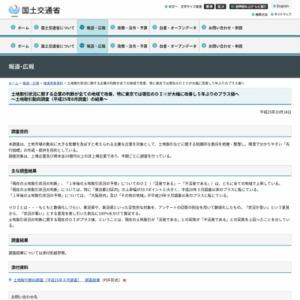 土地取引動向調査(平成25年8月調査)