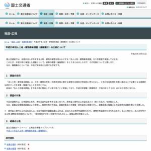 平成25年法人土地・建物基本調査(速報集計)