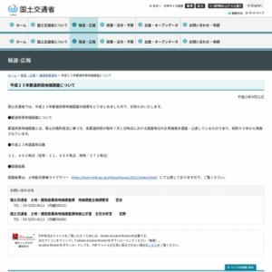 平成23年都道府県地価調査について