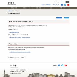 財政融資資金現在高(平成24年3月末)
