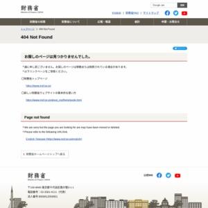 財政融資資金現在高(平成24年4月末)