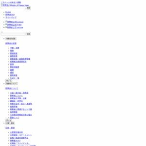 平成24年2月中 国際収支状況(速報)の概要