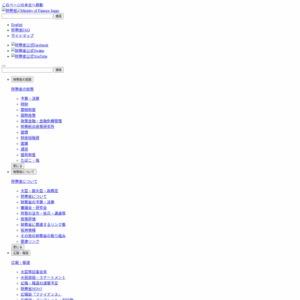 平成25年1月中 国際収支状況(速報)の概要