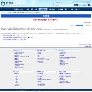 平成27年版外交青書(外交青書2015)