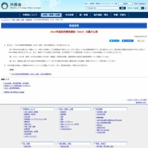2013年版政府開発援助(ODA)白書