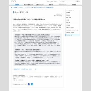 東京23区の大規模オフィスビル市場動向調査2018