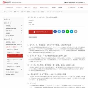 コモディティ・レポート (2014年5・6月)