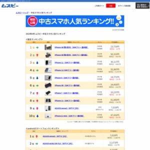 中古携帯/スマホランキング(2017年4月売上)