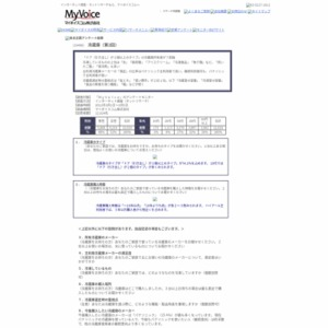 マイボイスコム 冷蔵庫(2)