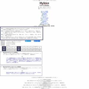 マイボイスコム バランス栄養食品の利用(5)