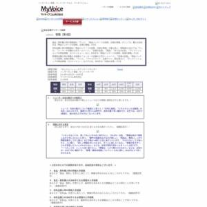 マイボイスコム 情報(3)