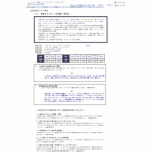 マイボイスコム 音楽ダウンロードの利用(7)