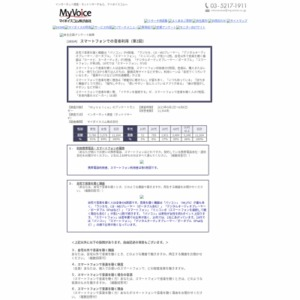 マイボイスコム スマートフォンでの音楽利用(2)