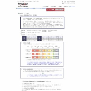 マイボイスコム 家庭用エアコン(7)