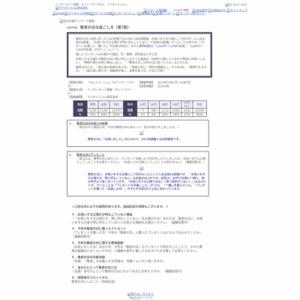 マイボイスコム 敬老の日の過ごし方(7)