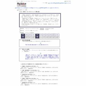 マイボイスコム 住宅メーカーのイメージ(11)