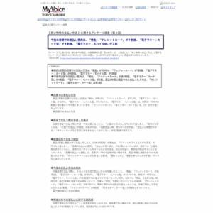 買い物時の支払い方法に関するアンケート調査(第2回)