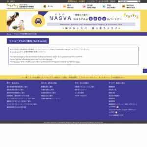 ISO39001取得事業者 アンケート
