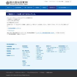 国立国会図書館書誌データ利活用アンケート