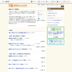 放送メディア研究 12