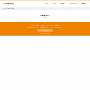 IoTに関する実態調査