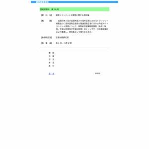 国際トランジットの実態に関する資料集
