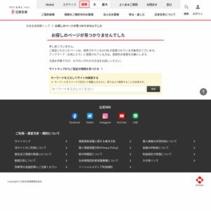 「節電」に関するアンケート調査