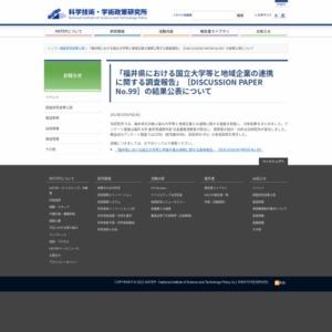福井県における国立大学等と地域企業の連携に関する調査報告