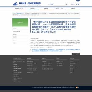 科学技術に対する国民意識調査分析-科学技術関心度、ノーベル賞受賞関心度、日本の経済国際競争力の維持・向上への科学技術寄与期待度の統計分析-
