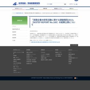 民間企業の研究活動に関する調査報告2013