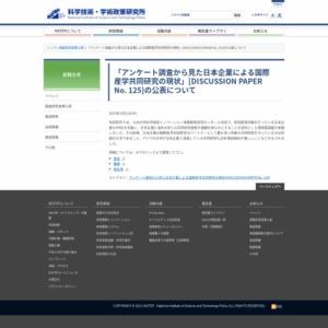 アンケート調査から見た日本企業による国際産学共同研究の現状