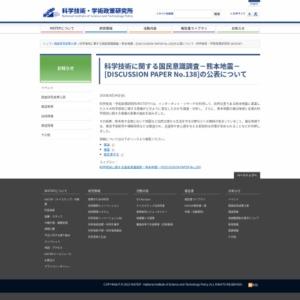 科学技術に関する国民意識調査-熊本地震-[DISCUSSION PAPER No.138]