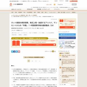 ネット損保の衆安保険、株式上場-加速するアリババ、テンセントからの「卒業」?-中国保険市場の最新動向
