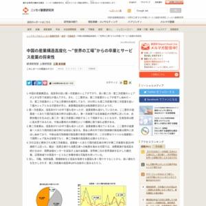 """中国の産業構造高度化 ~""""世界の工場""""からの卒業とサービス産業の将来性"""