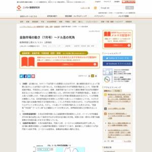 金融市場の動き(7月号)~ドル高の死角